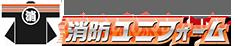 硫化染め消防団法被の専門メーカー_消防ユニフォーム